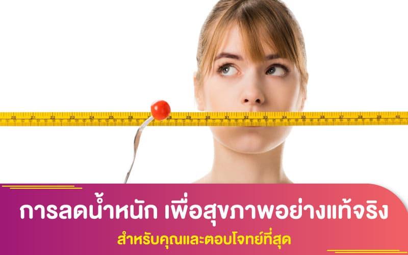 การลดน้ำหนัก เพื่อสุขภาพอย่างแท้จริง สำหรับคุณและตอบโจทย์ที่สุด