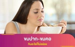 ตรวจสุขภาพ : ขมปาก-ขมคอ กินอะไรก็ไม่อร่อย