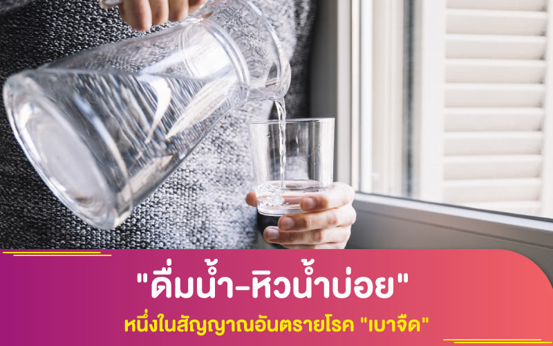 """""""ดื่มน้ำ-หิวน้ำบ่อย"""" หนึ่งในสัญญาณอันตรายโรค """"เบาจืด"""""""