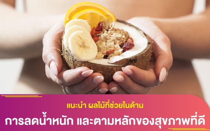 แนะนำ ผลไม้ที่ช่วยในด้านการลดน้ำหนัก และตามหลักของสุขภาพที่ดี