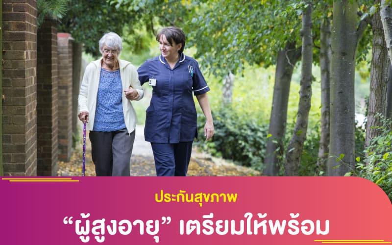 """ประกันสุขภาพ """"ผู้สูงอายุ"""" เตรียมให้พร้อม"""
