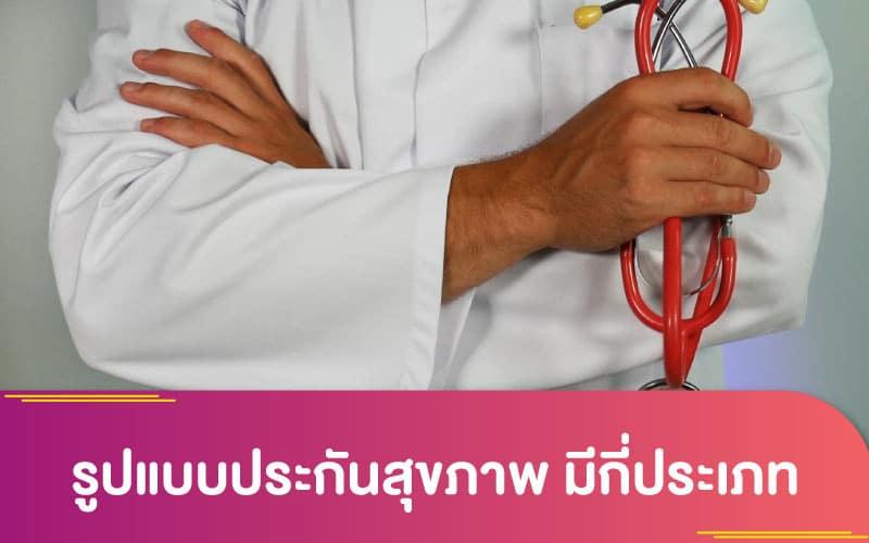 รูปแบบประกันสุขภาพ มีกี่ประเภท