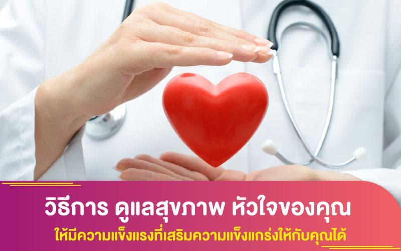 วิธีการ ดูแลสุขภาพ หัวใจของคุณ ให้มีความแข็งแรงที่เสริมความแข็งแกร่งให้กับคุณได้