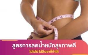 สูตรการลดน้ำหนักสุขภาพดี ไม่โยโย่ ไม่มีเวลาก็ทำได้