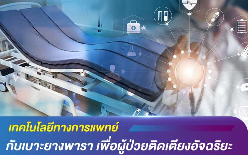 เทคโนโลยีทางการแพทย์ กับเบาะยางพารา เพื่อผู้ป่วยติดเตียงอัจฉริยะ