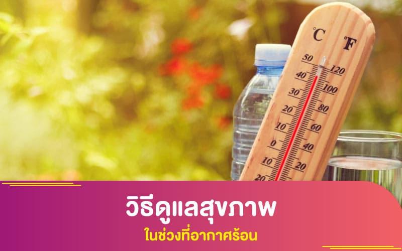 วิธีดูแลสุขภาพในช่วงที่อากาศร้อน