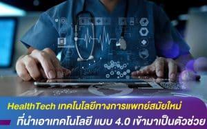 HealthTech เทคโนโลยีทางการแพทย์สมัยใหม่ ที่นำเอาเทคโนโลยี แบบ 4.0 เข้ามาเป็นตัวช่วย