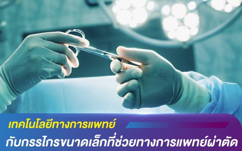 Micro Scissors เทคโนโลยีทางการแพทย์ กับกรรไกรขนาดเล็กที่ช่วยทางการแพทย์ผ่าตัดได้อย่างละเอียดอ่อนมากยิ่งขึ้น