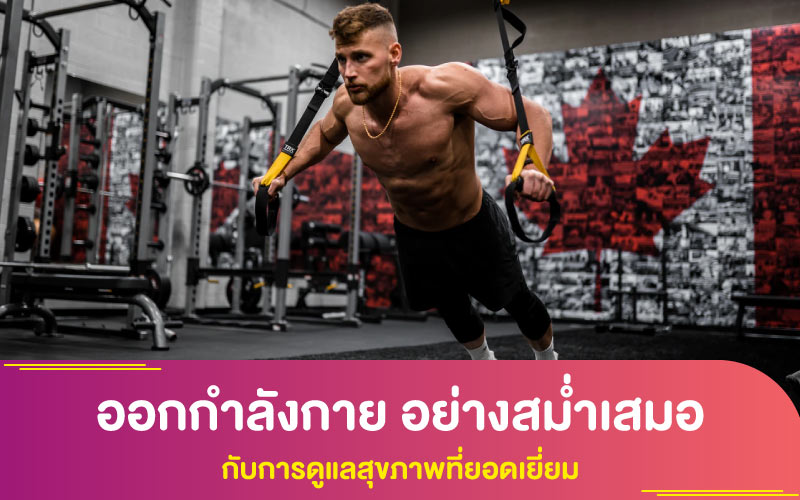 ออกกำลังกาย อย่างสม่ำเสมอ กับการดูแลสุขภาพที่ยอดเยี่ยม