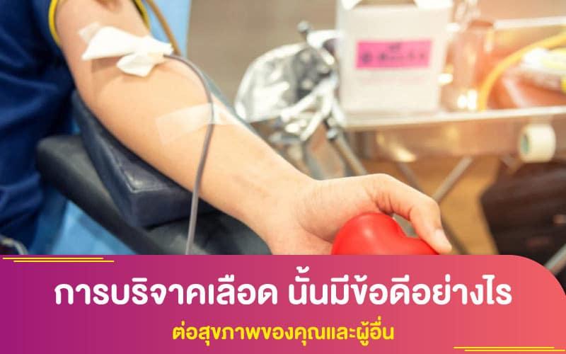 การบริจาคเลือด นั้นมีข้อดีอย่างไรต่อสุขภาพของคุณและผู้อื่น