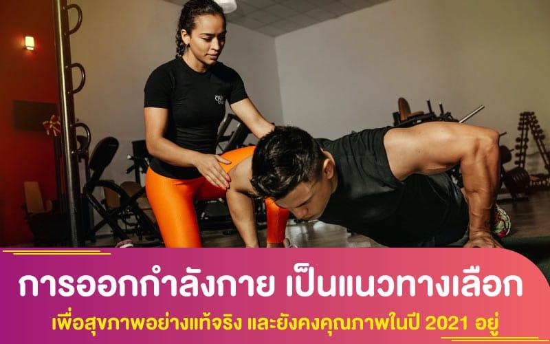 การออกกำลังกาย เป็นแนวทางเลือก เพื่อสุขภาพอย่างแท้จริง และยังคงคุณภาพในปี 2021 อยู่