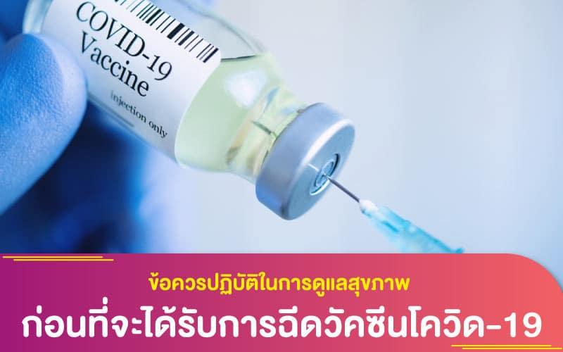 ข้อควรปฏิบัติในการดูแลสุขภาพ ก่อนที่จะได้รับการฉีดวัคซีนโควิด-19