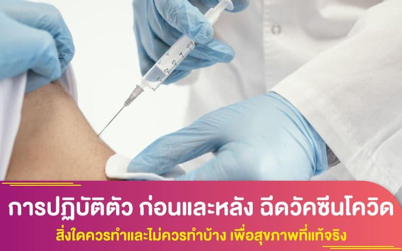 การปฏิบัติตัว ก่อนและหลัง ฉีดวัคซีนโควิด-19 สิ่งใดควรทำและไม่ควรทำบ้าง เพื่อสุขภาพที่แท้จริง
