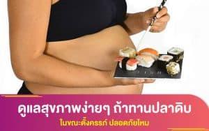ดูแลสุขภาพง่ายๆ ถ้าทานปลาดิบในขณะตั้งครรภ์ ปลอดภัยไหม