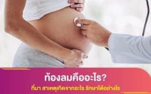 โรคทั่วไป : ท้องลมคืออะไร? ที่มา สาเหตุเกิดจากอะไร รักษาได้อย่างไร