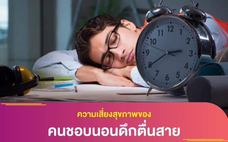 ความเสี่ยงสุขภาพของคนชอบนอนดึกตื่นสาย