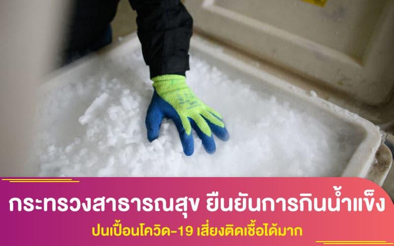 กระทรวงสาธารณสุข ยืนยันการกินน้ำแข็งปนเปื้อนโควิด-19 เสี่ยงติดเชื้อได้มาก