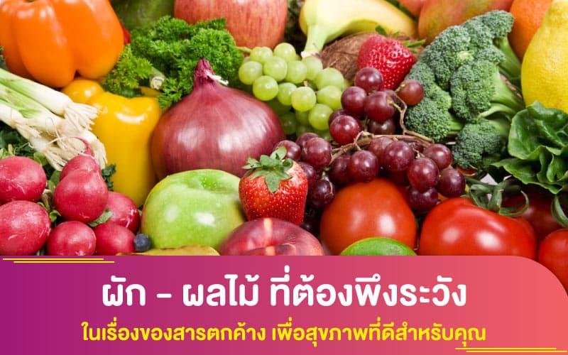 ผัก - ผลไม้ ที่ต้องพึงระวัง ในเรื่องของสารตกค้าง เพื่อสุขภาพที่ดีสำหรับคุณ