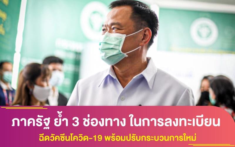ภาครัฐ ย้ำ 3 ช่องทาง ในการลงทะเบียน ฉีดวัคซีนโควิด-19 พร้อมปรับกระบวนการใหม่ เพื่อสุขภาพของคนไทย