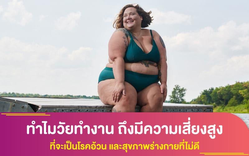 ไขข้อสงสัย ทำไมวัยทำงาน ถึงมีความเสี่ยงสูง ที่จะเป็นโรคอ้วน และสุขภาพร่างกายที่ไม่ดี