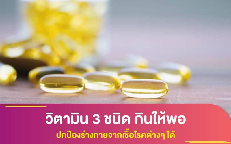 สุขภาพ : วิตามิน 3 ชนิด กินให้พอ ปกป้องร่างกายจากเชื้อโรคต่างๆ ได้