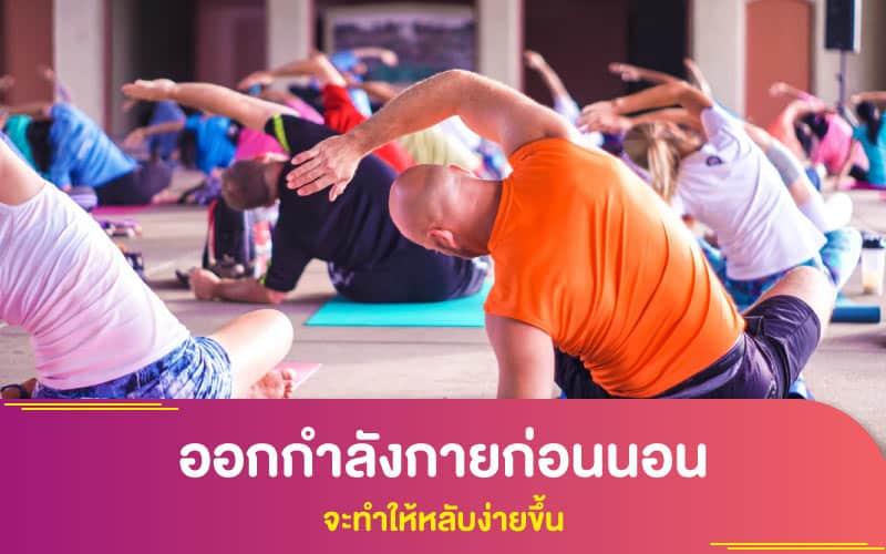 จริงหรือไม่ หากออกกำลังกายเพื่อสุขภาพที่ดีก่อนนอน จะทำให้หลับง่ายขึ้น