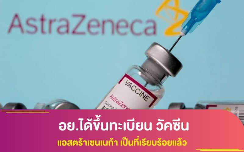 สายสุขภาพ ควรฟังตอนนี้ทาง อย.ได้ขึ้นทะเบียน วัคซีนแอสตร้าเซนเนก้า เป็นที่เรียบร้อยแล้ว