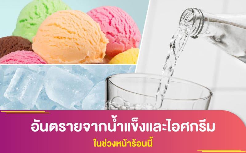 การดูแลสุขภาพ การทำความเข้าใจในอันตรายจากน้ำแข็งและไอศกรีม ในช่วงหน้าร้อนนี้