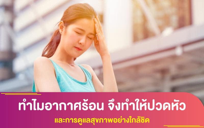 ทำไมอากาศร้อน จึงทำให้ปวดหัว และการดูแลสุขภาพอย่างใกล้ชิด