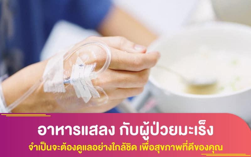 อาหารแสลง กับผู้ป่วยมะเร็ง จำเป็นจะต้องดูแลอย่างใกล้ชิด เพื่อสุขภาพที่ดีของคุณ