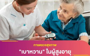 """การตรวจสุขภาพ """"เบาหวาน"""" ในผู้สูงอายุ"""