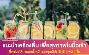 แนะนำเครื่องดื่ม เพื่อสุขภาพในมื้อเช้าที่จะช่วยให้การลดน้ำหนักของคุณมีประสิทธิภาพมากขึ้น