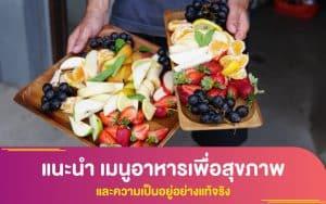 แนะนำ เมนูอาหารเพื่อสุขภาพ และความเป็นอยู่อย่างแท้จริง