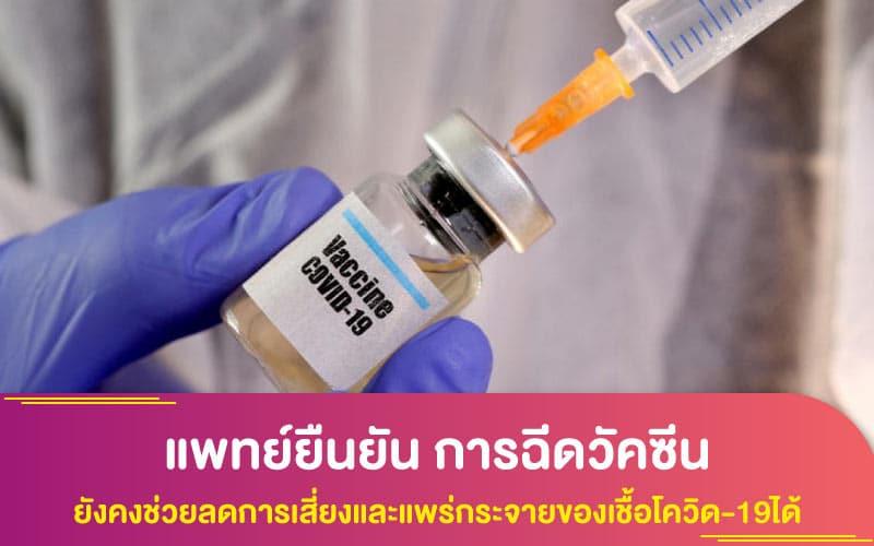 แพทย์ยืนยัน การฉีดวัคซีน ยังคงช่วยลดการเสี่ยงและแพร่กระจายของเชื้อโควิด-19ได้