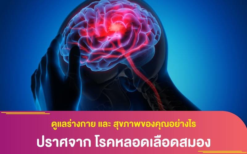 ดูแลร่างกาย และ สุขภาพของคุณอย่างไร ให้ปราศจาก โรคหลอดเลือดสมอง