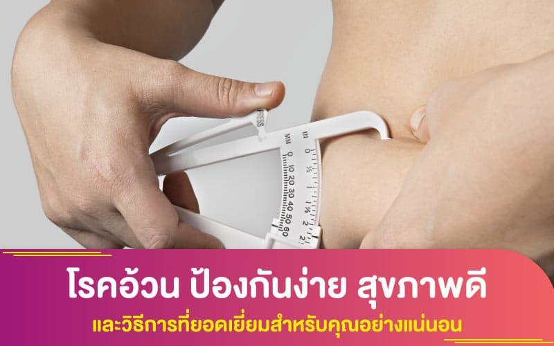 โรคอ้วน ป้องกันง่าย สุขภาพดีและวิธีการที่ยอดเยี่ยมสำหรับคุณอย่างแน่นอน
