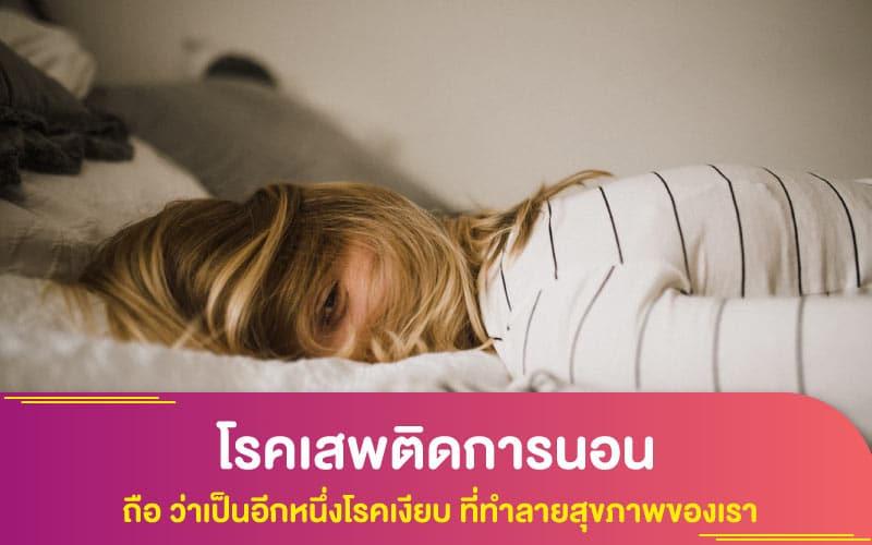 โรคเสพติดการนอน ถือ ว่าเป็นอีกหนึ่งโรคเงียบ ที่ทำลายสุขภาพของเรา