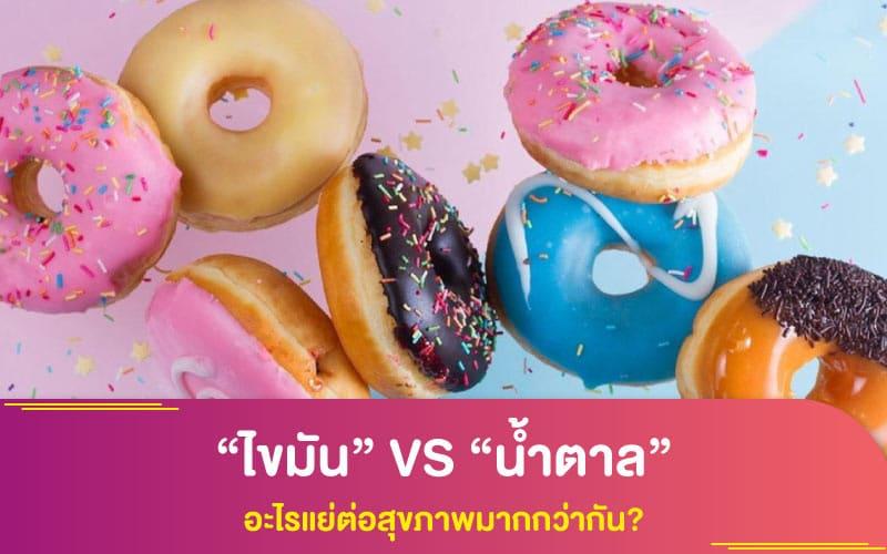 """""""ไขมัน"""" VS """"น้ำตาล"""" อะไรแย่ต่อสุขภาพมากกว่ากัน?"""