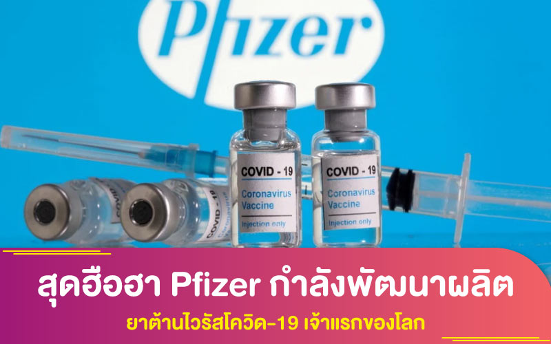 สุดฮือฮา Pfizer กำลังพัฒนาผลิตยาต้านไวรัสโควิด-19 เจ้าแรกของโลก