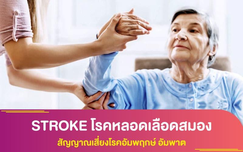STROKE โรคหลอดเลือดสมอง สัญญาณเสี่ยงโรคอัมพฤกษ์ อัมพาต