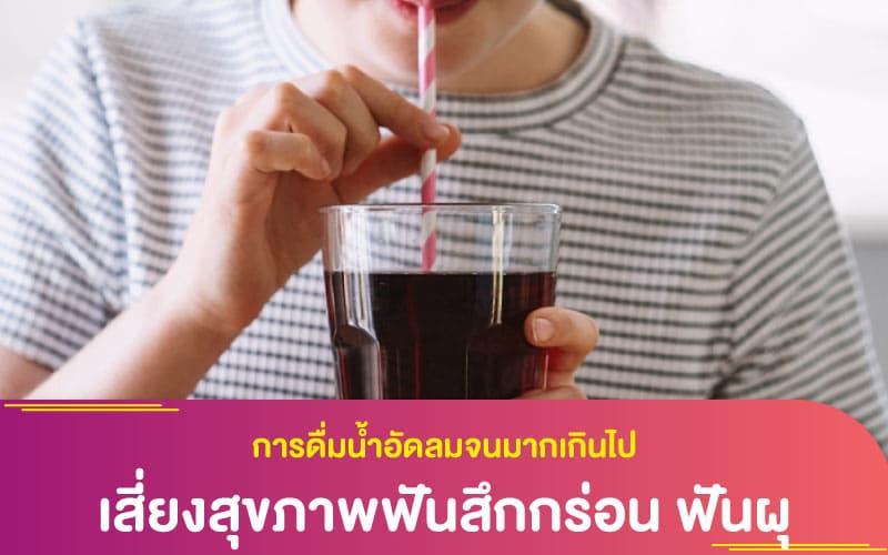 การดื่มน้ำอัดลมจนมากเกินไป เสี่ยงสุขภาพฟันสึกกร่อน ฟันผุ และการดูแลช่องปากของคุณ