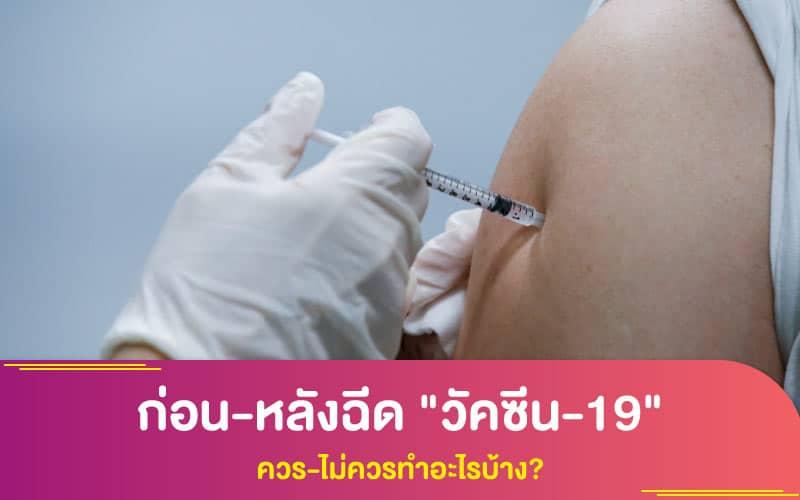 """การตรวจสุขภาพ : ก่อน-หลังฉีด """"วัคซีน-19"""" ควร-ไม่ควรทำอะไรบ้าง?"""