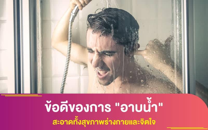 """ข้อดีของการ """"อาบน้ำ"""" สะอาดทั้งสุขภาพร่างกายและจิตใจ"""
