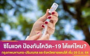 ซิโนแวค ป้องกันโควิด-19 ได้แค่ไหน? แล้วจะต้องฉีด 3 เข็มหรือไม่ เพื่อสุขภาพที่ดีของคุณ?
