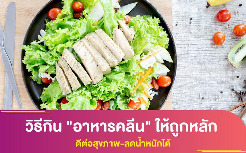 """วิธีกิน """"อาหารคลีน"""" ให้ถูกหลัก ดีต่อสุขภาพ-ลดน้ำหนักได้"""