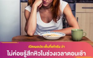 เปิดเผยประเด็นที่แท้จริง ว่าทำไมเราถึงไม่ค่อยรู้สึกหิวในช่วงเวลาตอนเช้า กับการวางแผนสุขภาพให้ดี