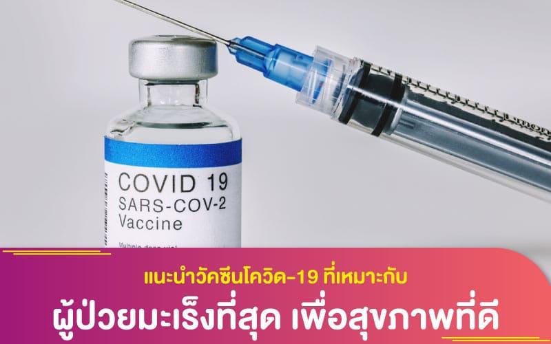 แนะนำวัคซีนโควิด-19 ที่เหมาะกับผู้ป่วยมะเร็งที่สุด เพื่อสุขภาพที่ดี สำหรับคุณ