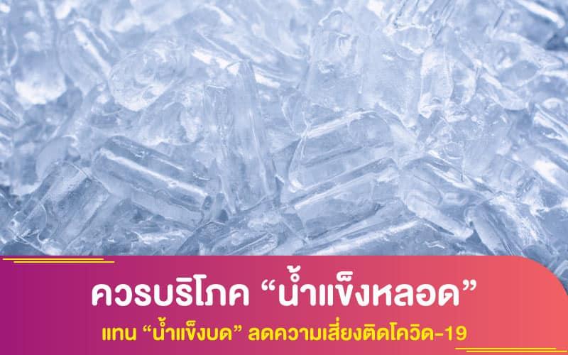 """สาธารณสุขแนะนำ! ควรบริโภค """"น้ำแข็งหลอด"""" แทน """"น้ำแข็งบด"""" ลดความเสี่ยงติดโควิด-19"""