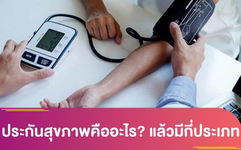 ประกันสุขภาพคืออะไร? แล้วมีกี่ประเภท