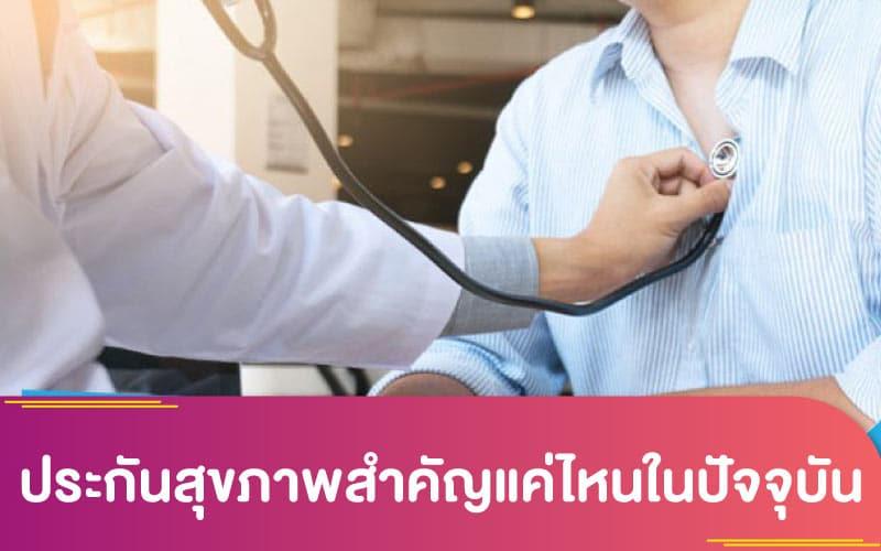 ประกันสุขภาพสำคัญแค่ไหนในปัจจุบัน